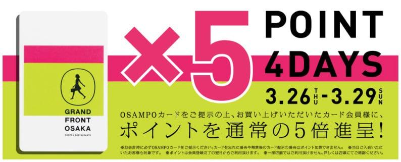 大阪店 Wポイントデーを開催いします!!
