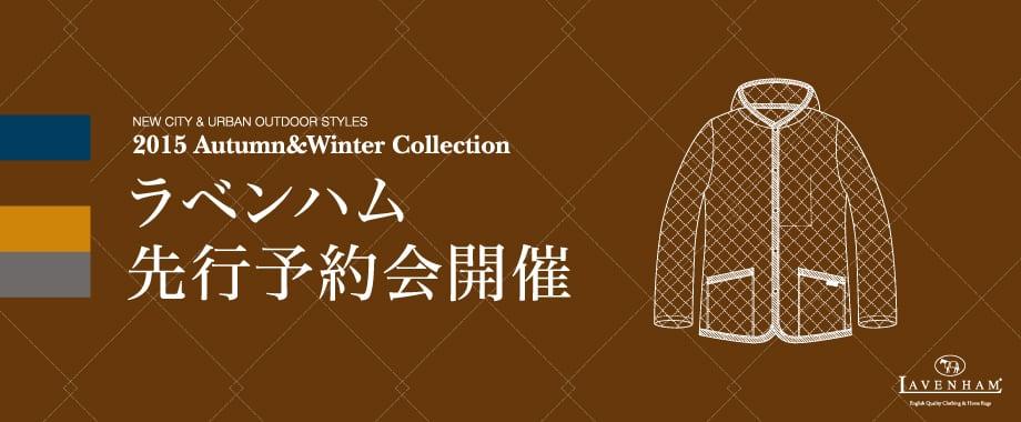 ラベンハム ウールジャケット 予約会開催!!