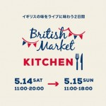 British Market Kitchen開催!