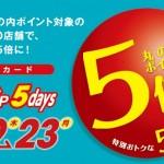 丸の内店 / 丸の内カード5倍ポイントキャンペーン!
