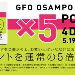大阪店5倍ポイント