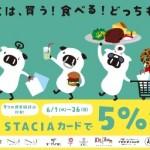 大阪店/STACIAカードポイントアップキャンペーン