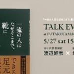 5/27(土)二子玉川店にてトークイベント開催!!