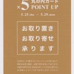 【予告】5/25~29期間限定丸の内カード5倍ポイントキャンペーン
