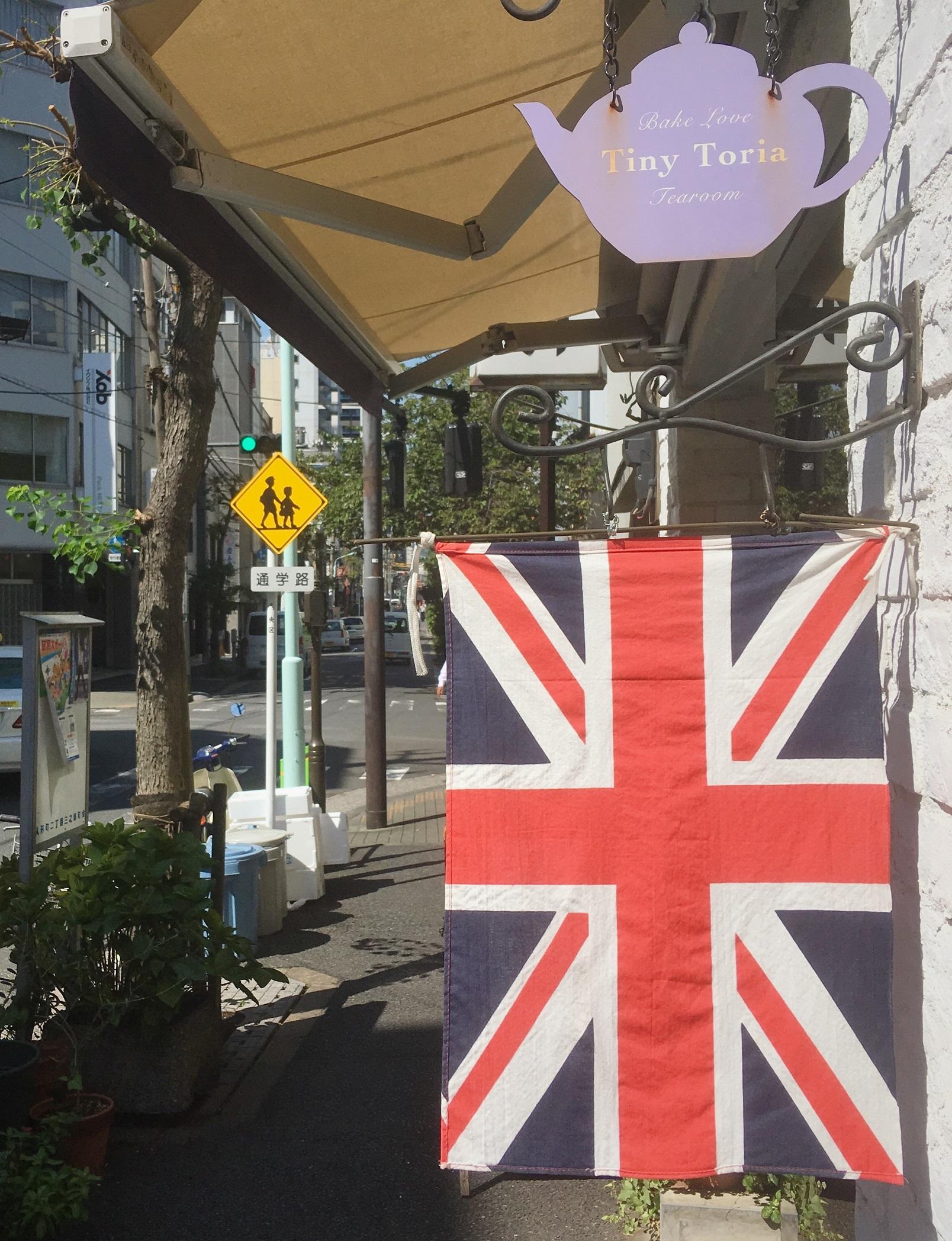 この旗を見たら素通りはできません・・・!