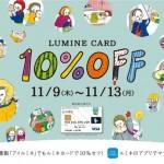 ルミネカード10%オフキャンペーン&【新宿店限定】LAVENHAMのお知らせ