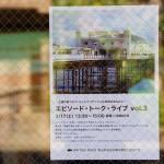 「英国エピソード・トーク・ライブ vol.3」イベント参加のお礼