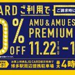 【博多店開催】AMU PREMIUM DAYS (JQカードで10%OFF)