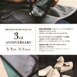 「博多店」3周年特別記念イベント開催
