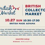10/27(日)は南青山の骨董通りに小さなイギリスのマーケットが現れます。ブリティッシュコレクターズマーケット開催