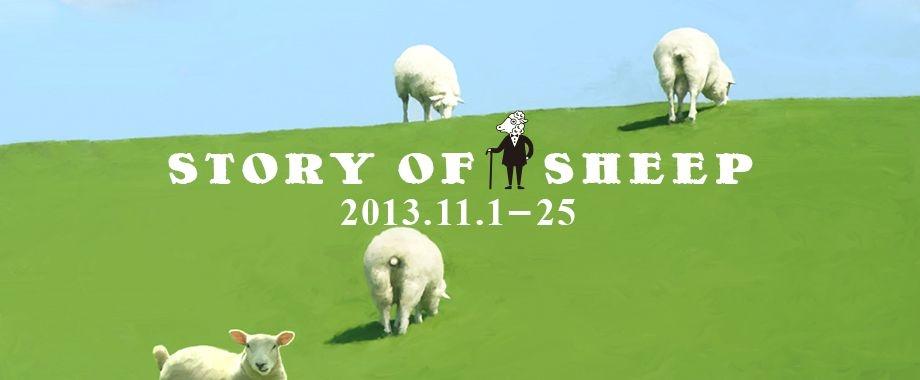 STORY OF SHEEP ~ヒツジ・フェア~ 開催のお知らせ