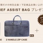 今グレンロイヤルのバッグを買うとバッグインバッグが付いてきます!