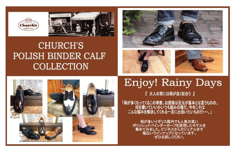 【CHURCH'S】 POLISHED BINDER CALF 略してPB!