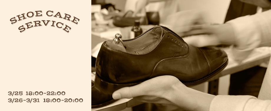20160325_shoecare