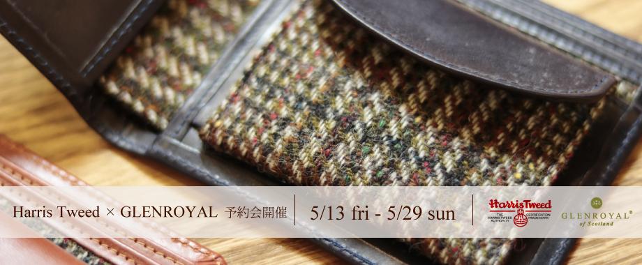 Harris Tweed × GLENROYALの予約会開催!