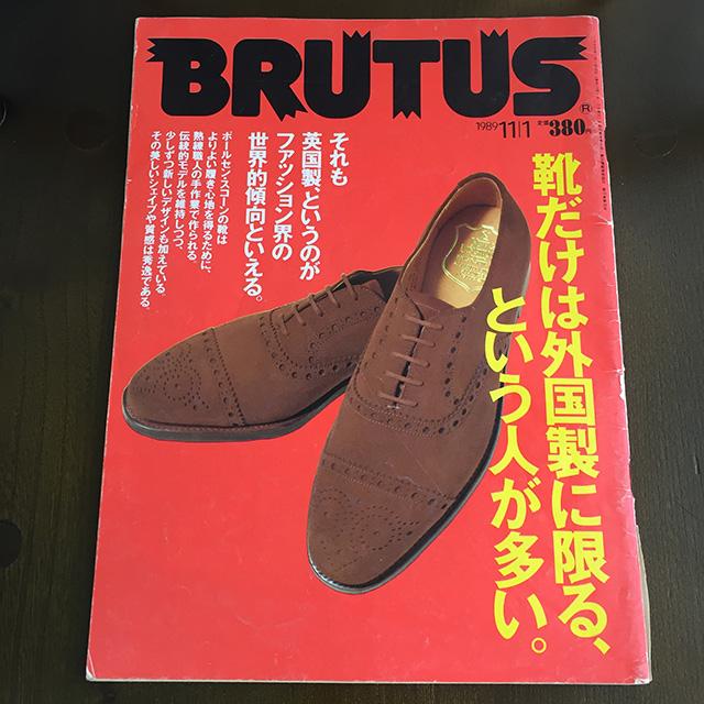 雑誌ブルータス