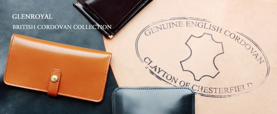 イギリスのグレンロイヤルとクレイトンが生み出す珠玉の逸品、ブリティッシュコードバンコレクション。