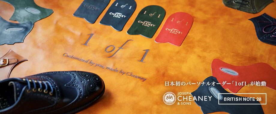 JOSEPH CHEANEY/日本初のパーソナルオーダー「1of1」が始動