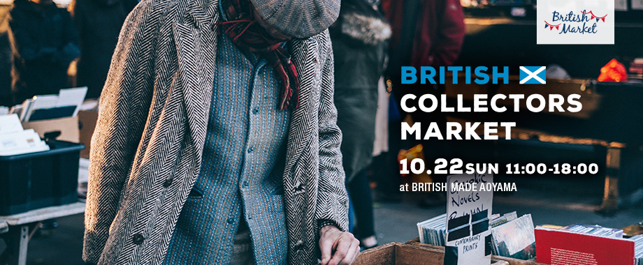 第3回 BRITISH COLLECTORS MARKET開催!