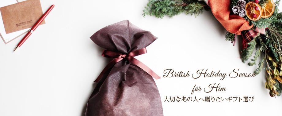 大切なあの人に贈りたいギフト選び BRITISH MADE Holiday Season for Him