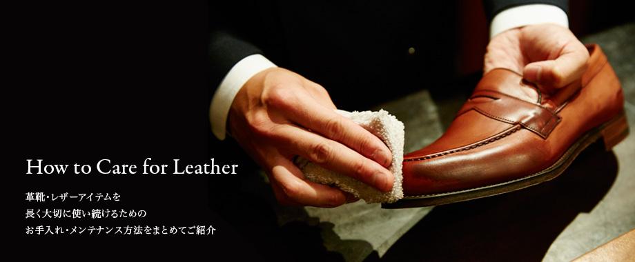 革靴・レザーアイテムを長く大切に使い続けるための、お手入れ・メンテナンス方法をまとめて紹介