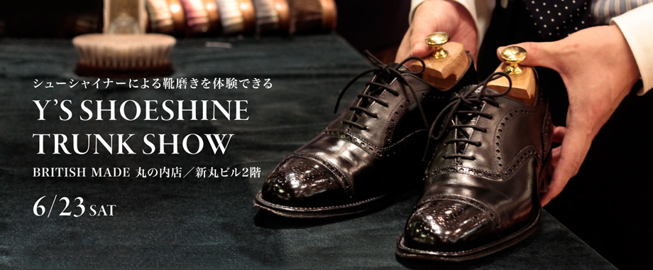20180526_shoeshine_main