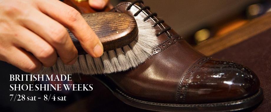 3名のシューシャイナーによる、靴磨きを楽しむ1週間「BRITISH MADE SHOE SHINE WEEKS」