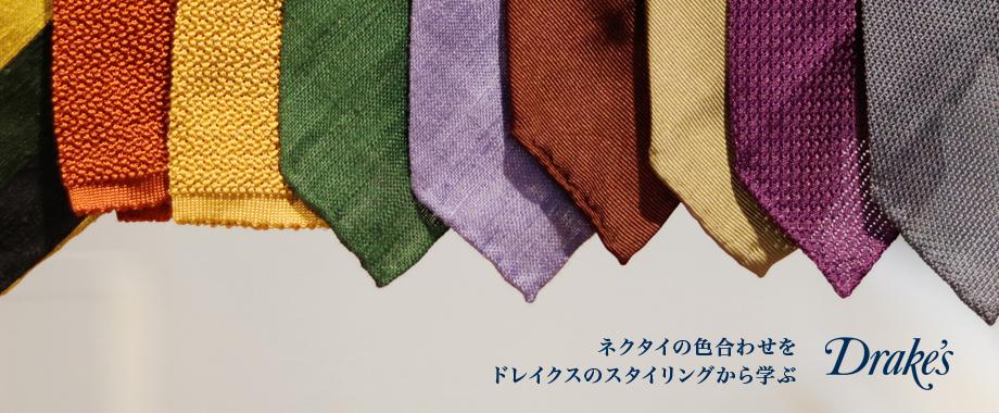 ネクタイの色合わせをドレイクスのスタイリングから学ぶ。