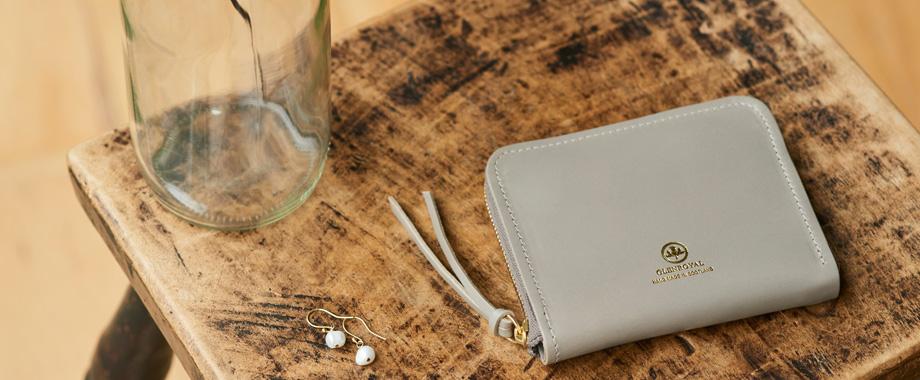 ミニ財布とポーチを先行販売!こだわりのある女性ために向けたグレンロイヤルのグレイスコレクション