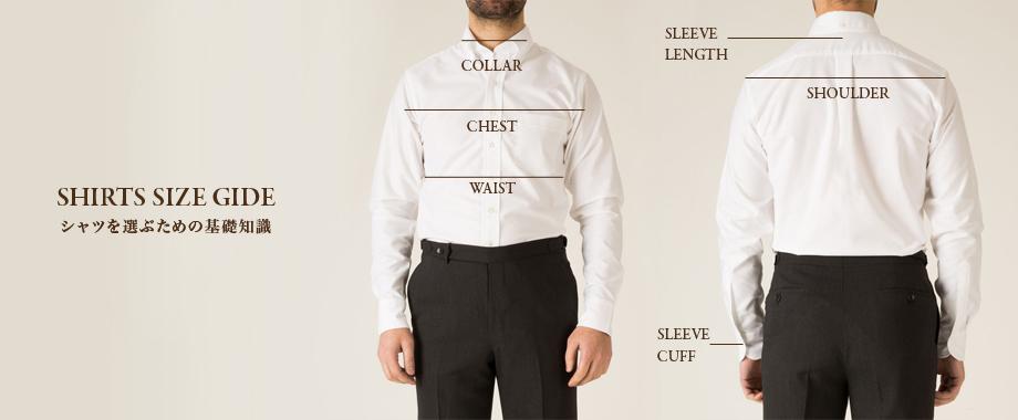 シャツを選ぶためのフィッティング基礎知識 | SHIRTS SIZE GIDE