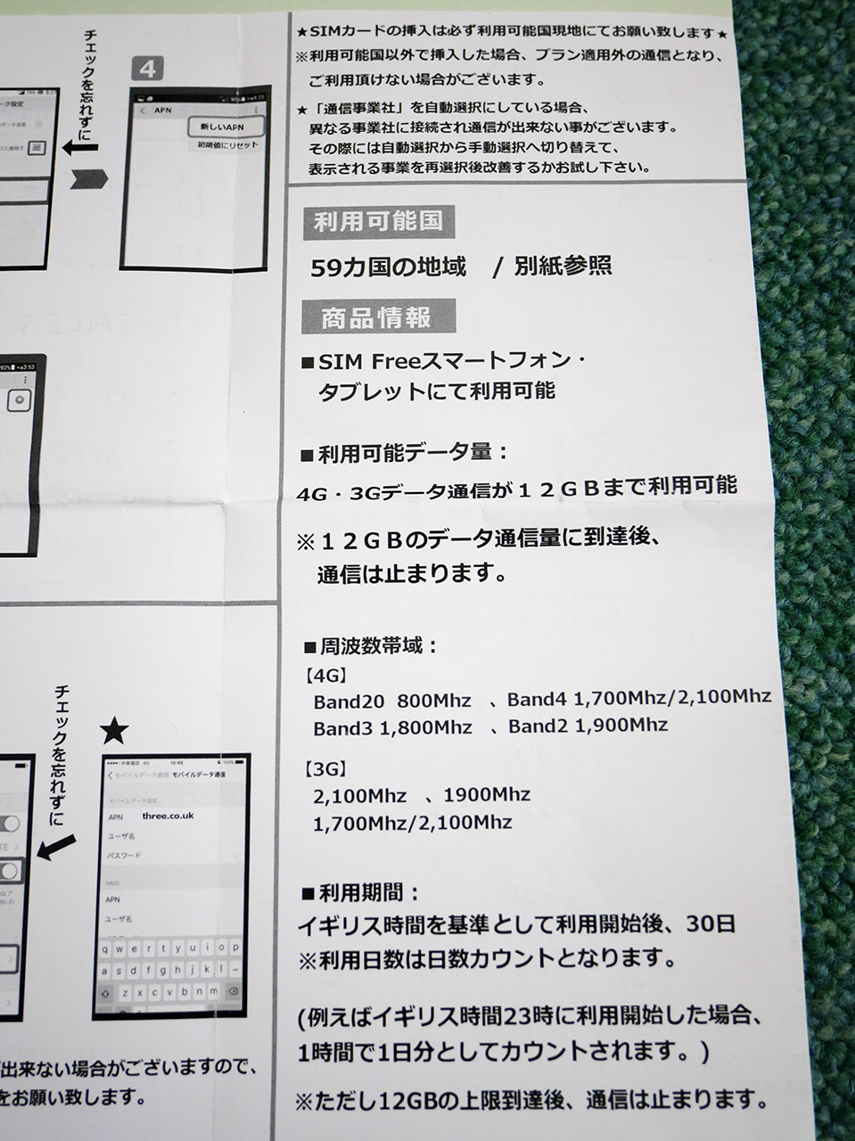 SIMカードと一緒に入っていた日本語マニュアル