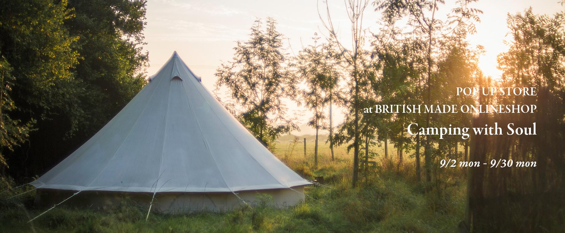 """世界のグランピングカルチャーをリードするイギリス発のキャンプメーカー""""Camping with Soul""""のPOP UPをオンラインショップで期間限定開催"""