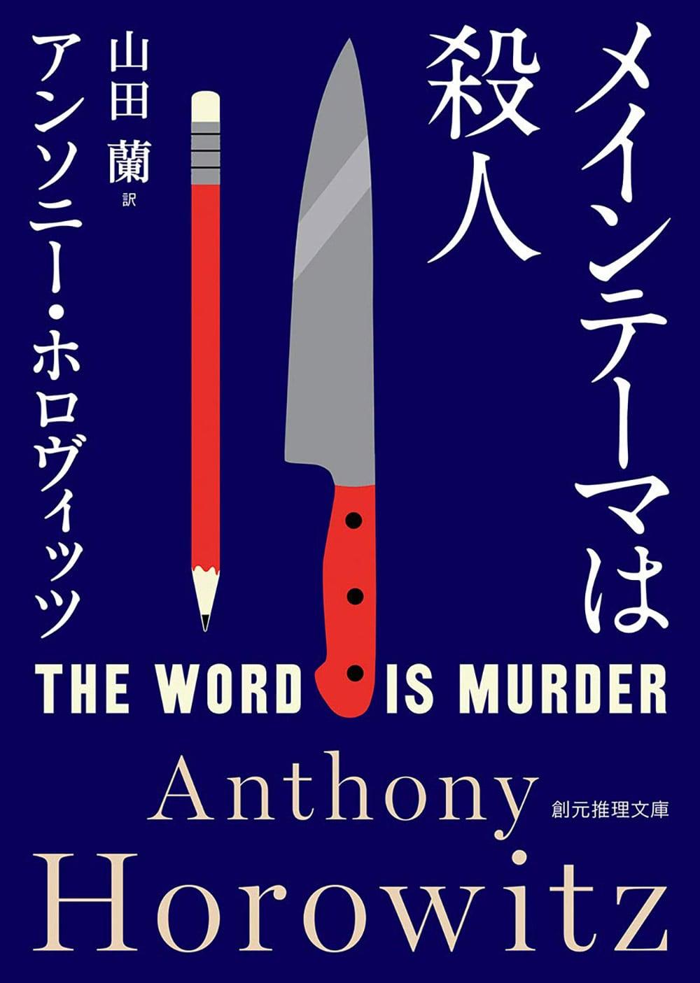メインテーマは殺人