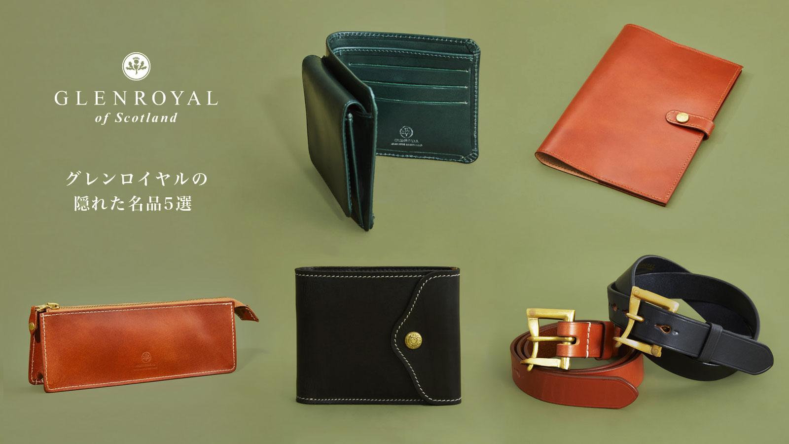 グレンロイヤルの隠れた名品5選。ブライドルレザー製の革財布から文房具・ベルトまでご紹介。